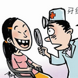 牙齿正畸临床表现