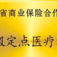 我院成为湖北省商业保险合作医疗省级定点医院