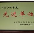 武汉民生眼耳鼻喉医院获得2009年先进单位