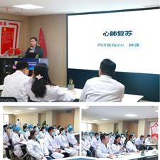 学术动态 | 武汉民生邀请同济医院钟强教授开展《心肺复苏和急性