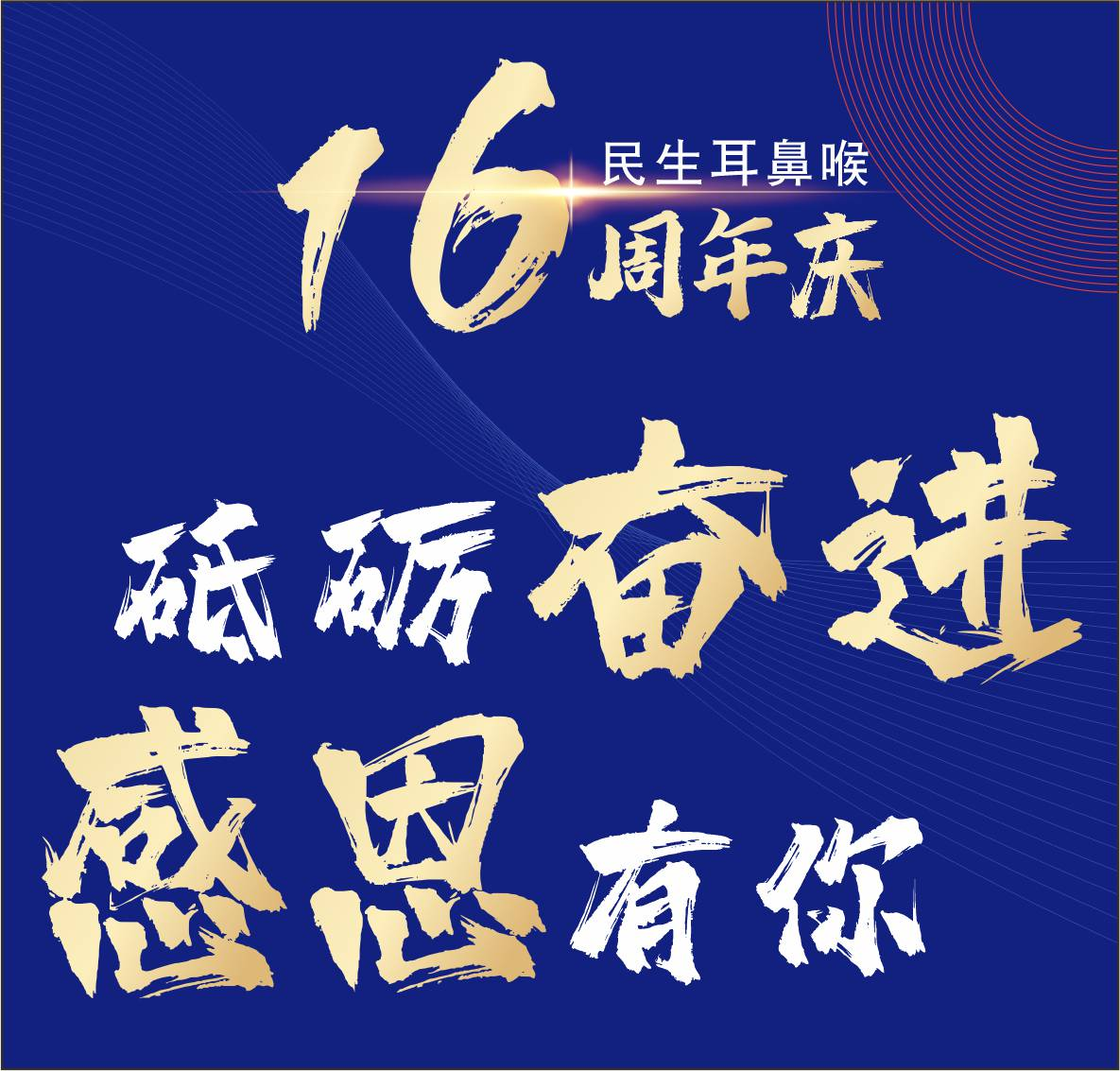 16周年庆 民生辉煌16载,砥砺奋进,感恩有你!