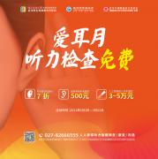 【爱耳月】您有一份免费听力检查,请注意查收!